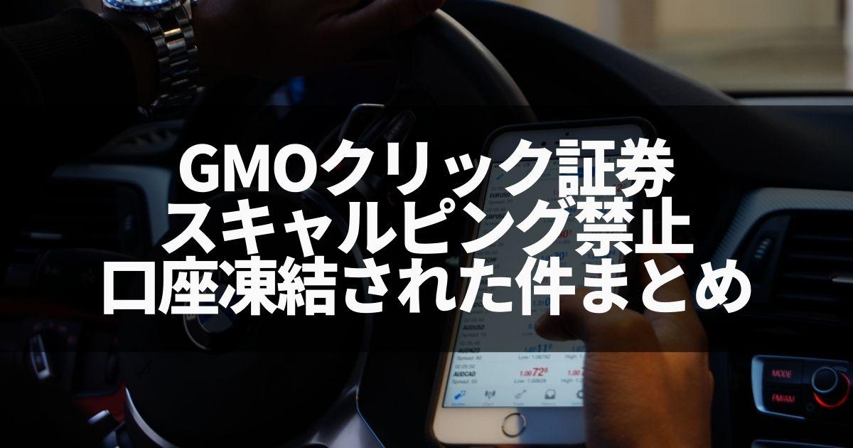 GMOでスキャルして口座凍結になった件!禁止情報まとめ