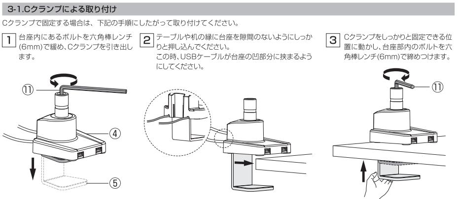 取扱い説明書よりモニターアームの取り付け方